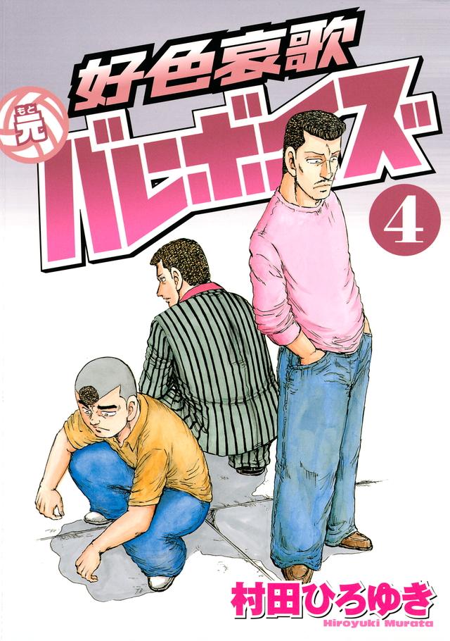 好色哀歌 元バレーボーイズ(4)