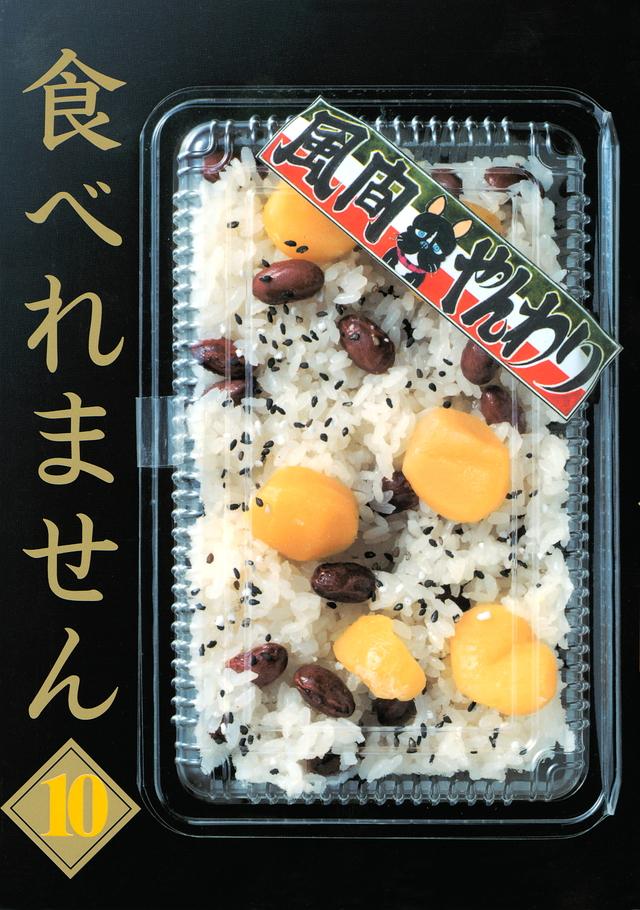 食べれません(10)