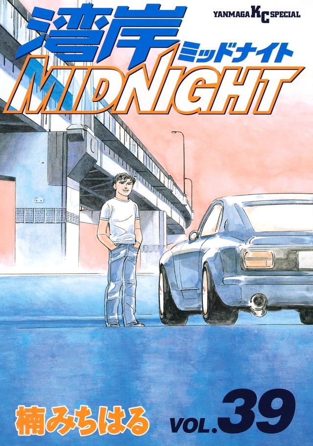 湾岸MIDNIGHT(39)