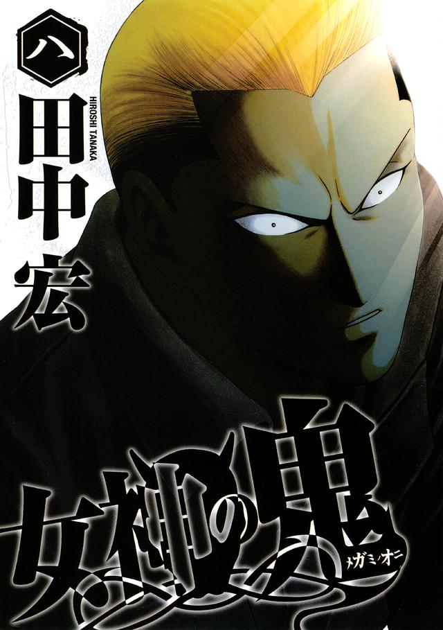 女神の鬼(8)