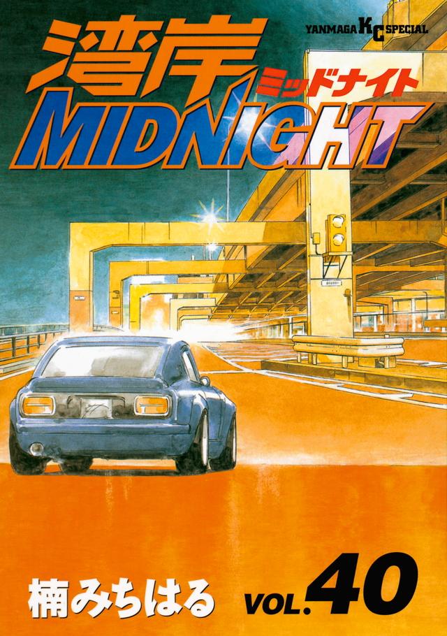 湾岸MIDNIGHT(40)