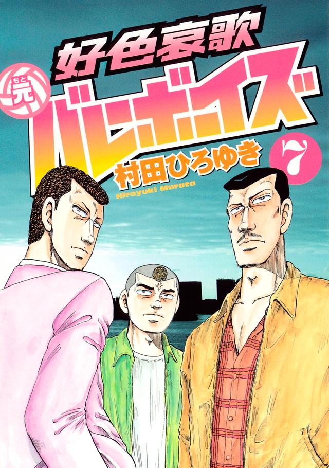 好色哀歌 元バレーボーイズ(7)