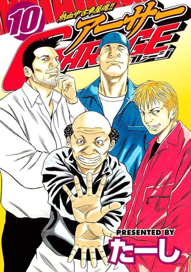 熱血中古車屋魂!! アーサーGARAGE(10)