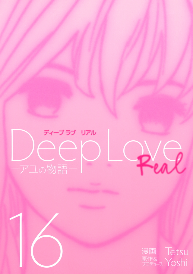 Deep Love [REAL](16)