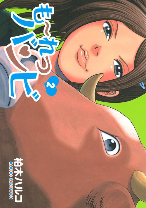 も~れつバンビ(2)