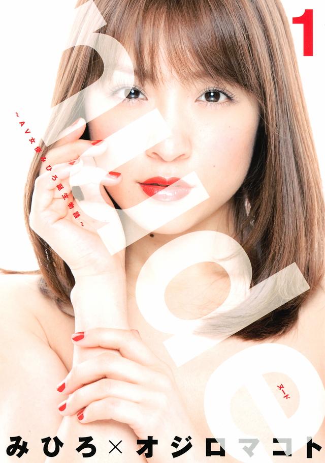 nude~AV女優みひろ誕生物語~(1)