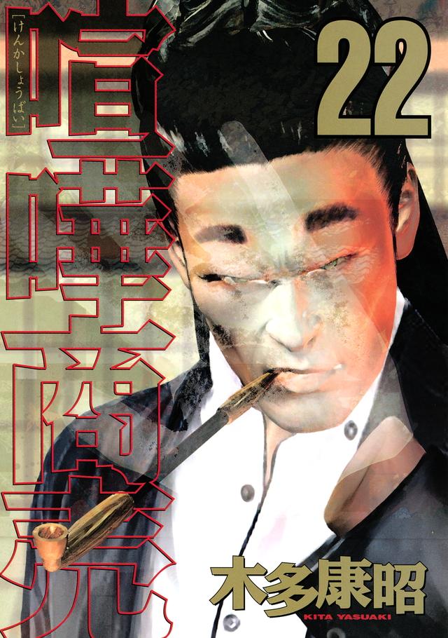 喧嘩商売(22)