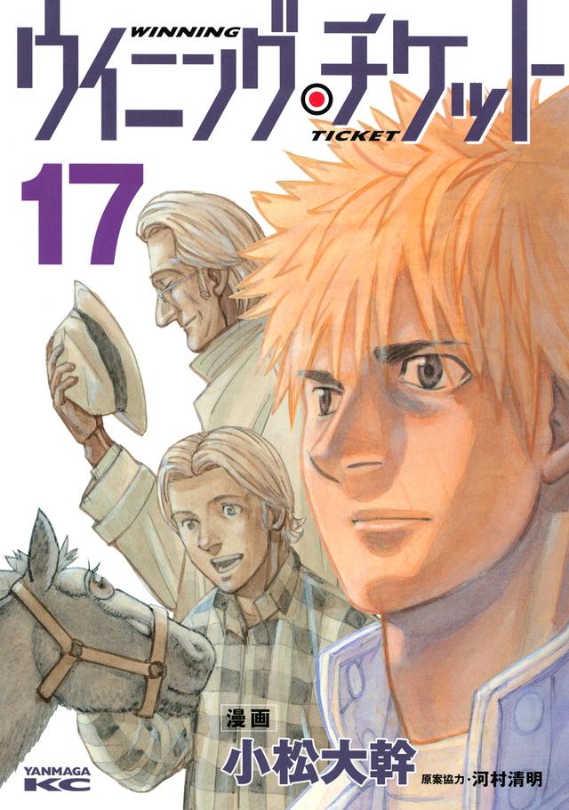 ウイニング・チケット(17)