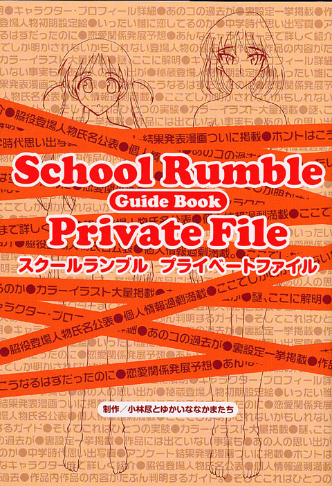School Rumble Private File