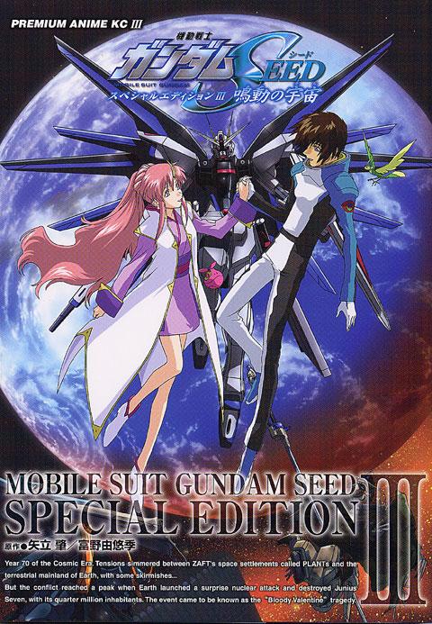 機動戦士ガンダムSEED スペシャルエディション3 「鳴動の宇宙」