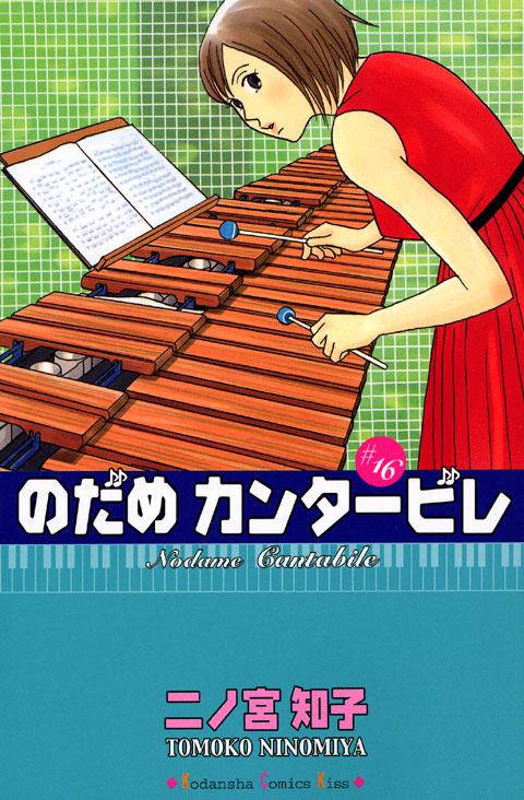 のだめカンタービレ(16)限定版