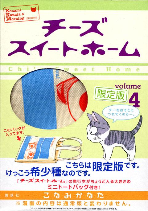 チーズスイートホーム 限定版(4)