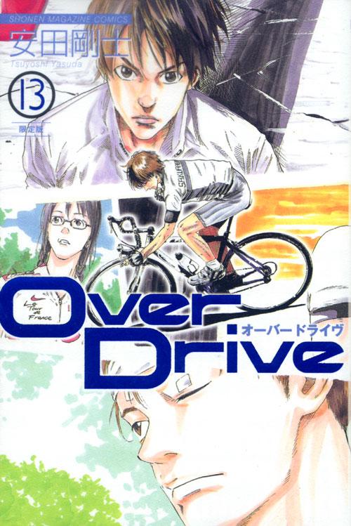 OverDrive(13) 限定版