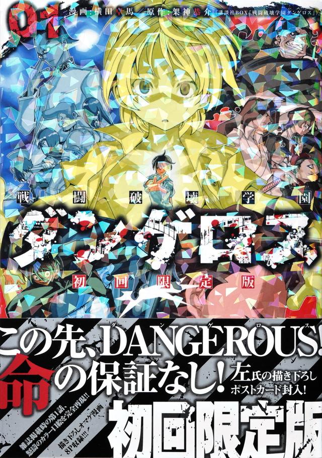 戦闘破壊学園ダンゲロス(1)初回限定版