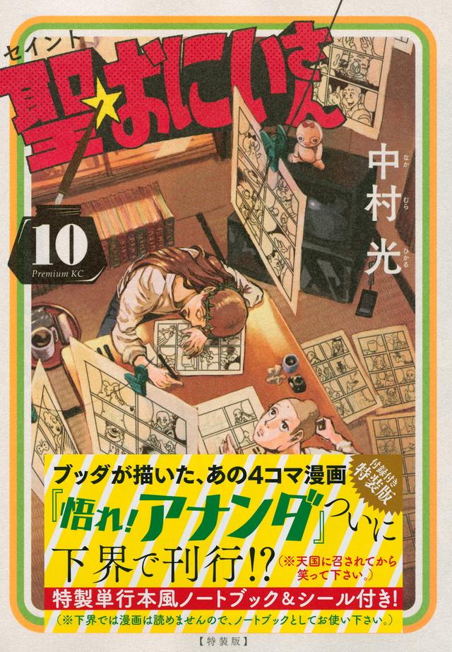 聖☆おにいさん(10)特装版