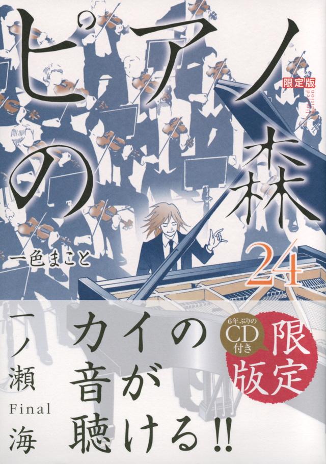 CD付き ピアノの森(24)限定版