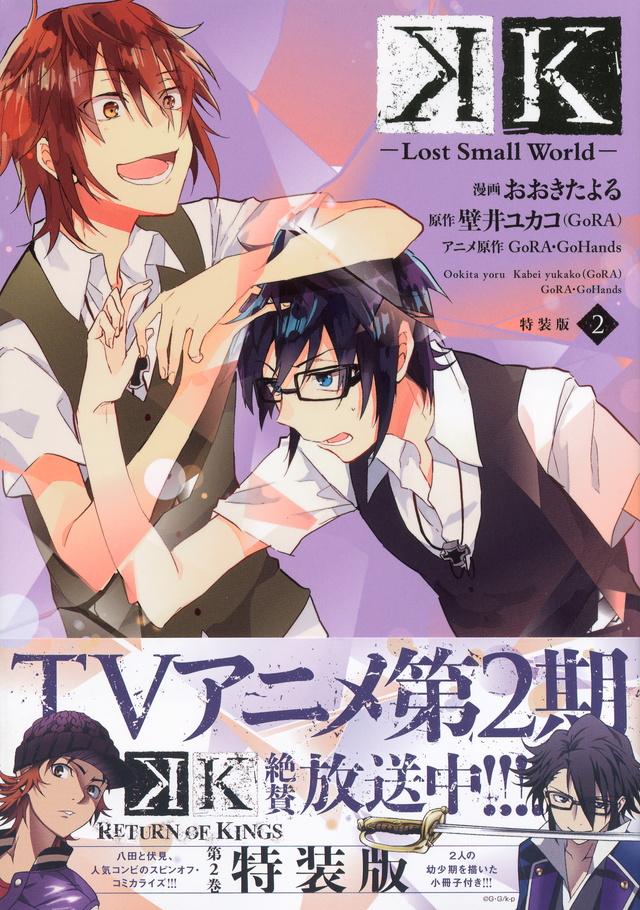 K-Lost Small World-(2)特装版