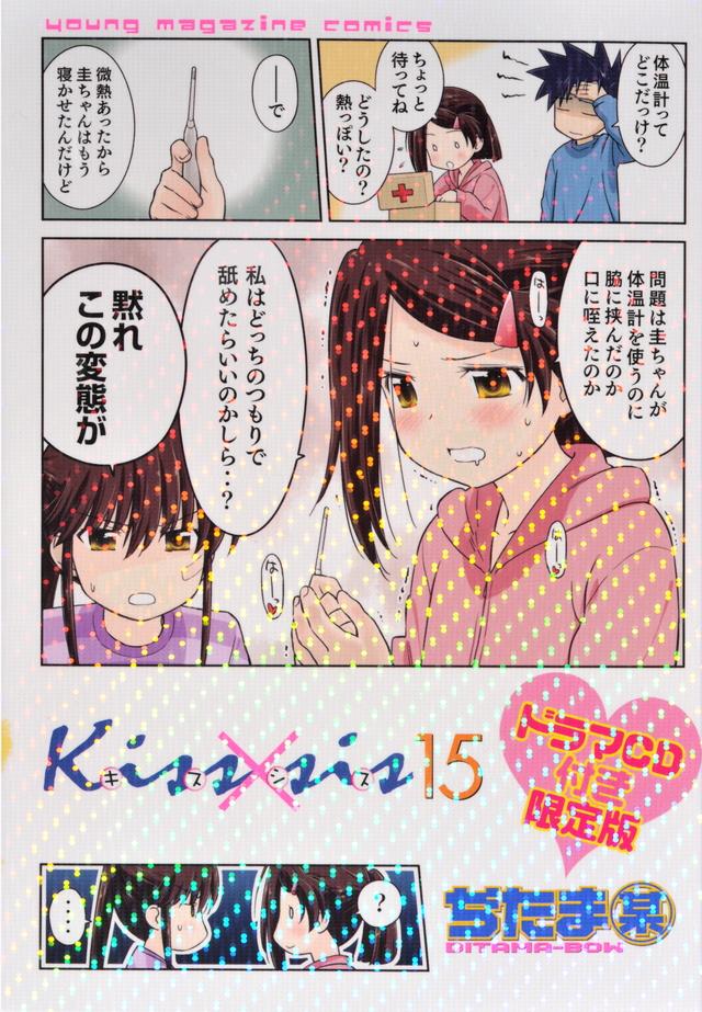 CD付き Kiss×sis(15)限定版