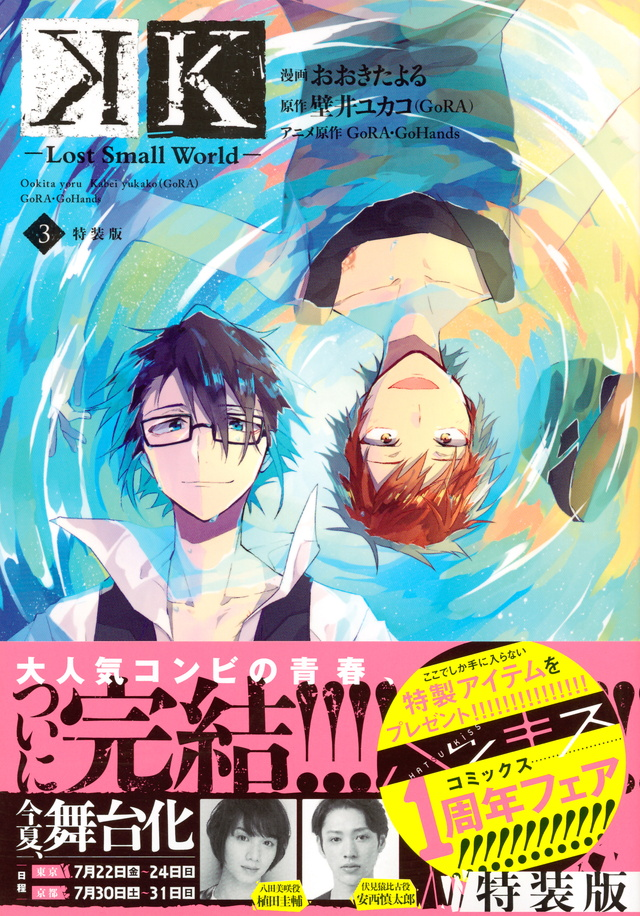 K-Lost Small World-(3)特装版<完>