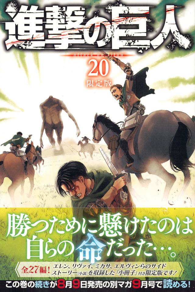 進撃の巨人(20)限定版