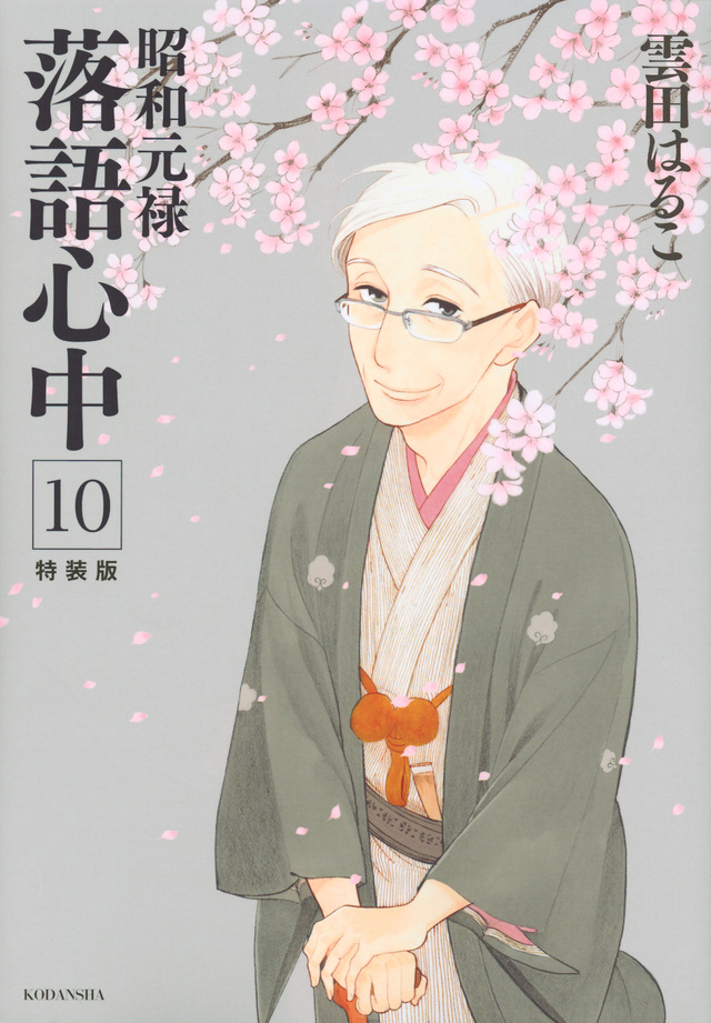 昭和元禄落語心中(10)特装版<完>