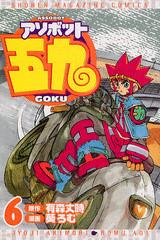アソボット五九(6)