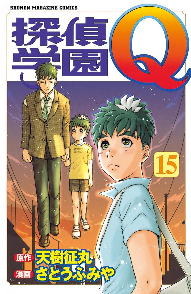 探偵学園Q(15)
