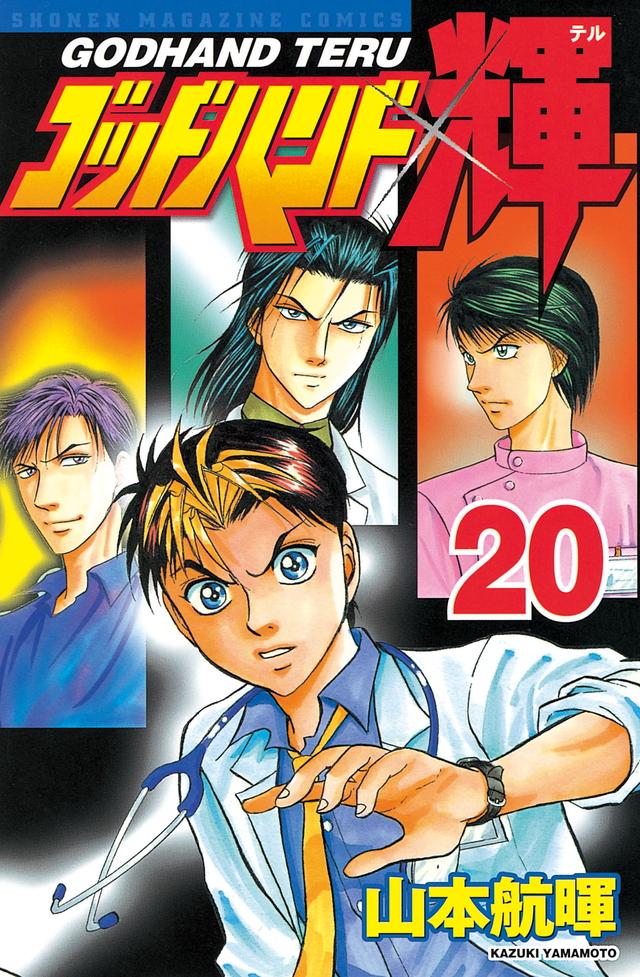 ゴッドハンド輝(20)