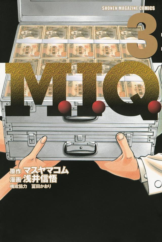 M.I.Q.(3)<完>