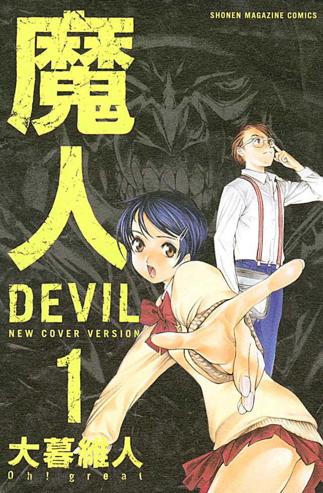 新装版 魔人~DEVIL~(1)