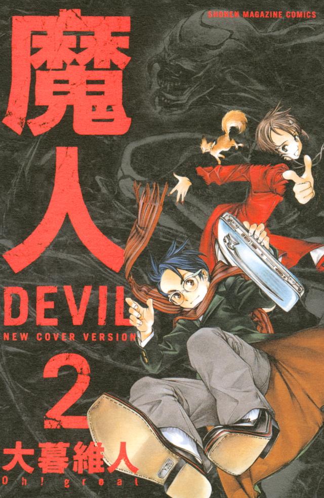 新装版 魔人~DEVIL~(2)<完>