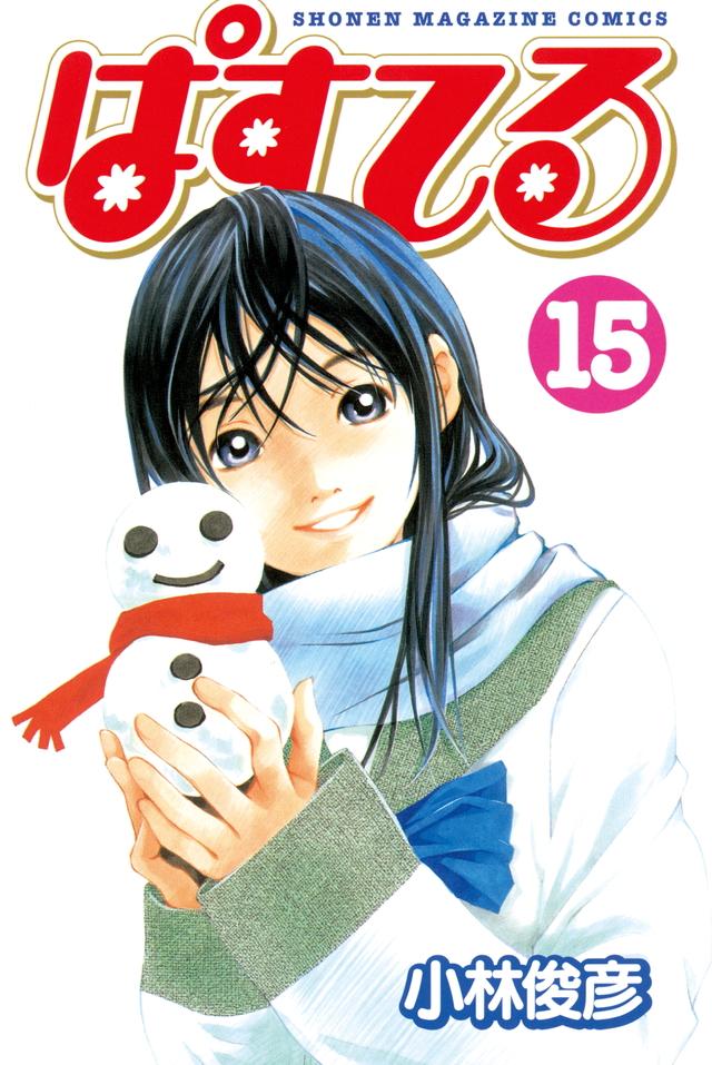 ぱすてる(15)