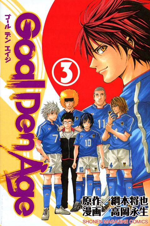 Goal Den Age(3) <完>』(高...