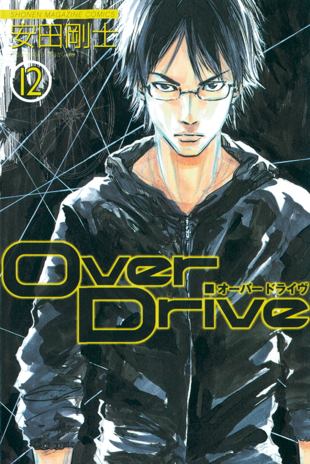 OverDrive(12)