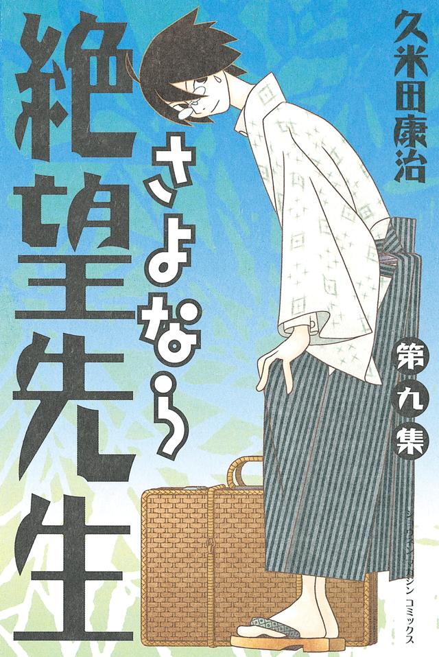 さよなら絶望先生(9)
