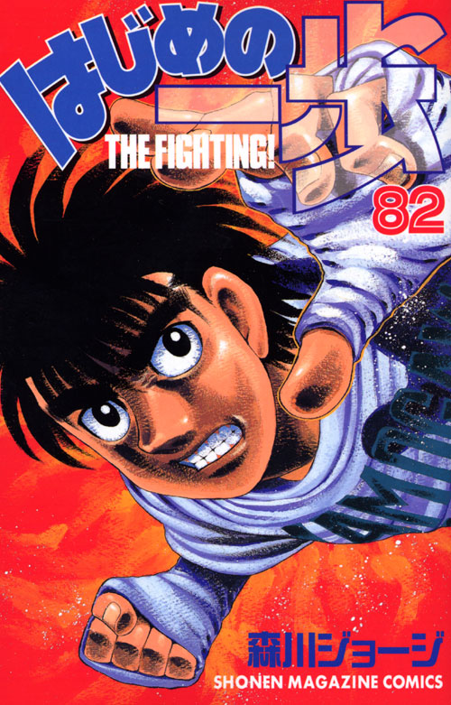 はじめの一歩(82)