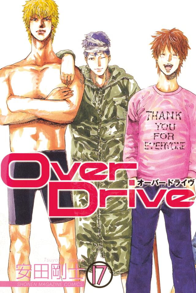 Over Drive (17) <完>