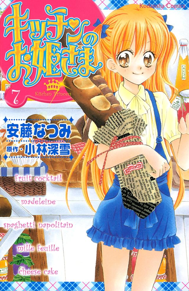 キッチンのお姫さま(7)
