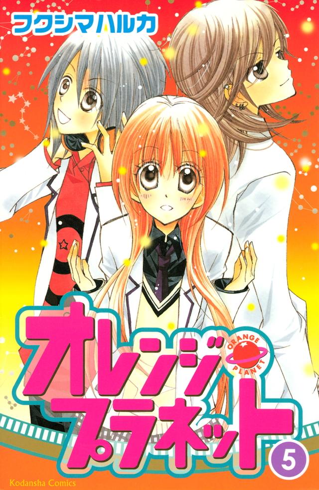 オレンジ・プラネット(5)