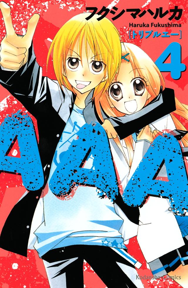 AAA(4) <完>