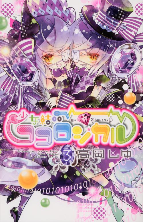 少女結晶ココロジカル(3)