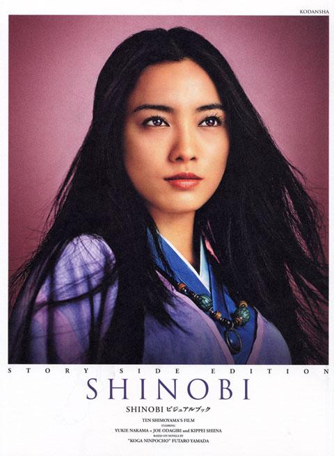 SHINOBI ビジュアルブック