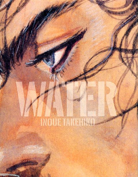 バガボンド画集『WATER』
