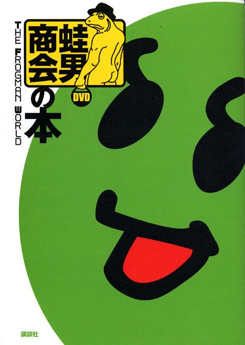 蛙男商会の本 THE FROGMAN WORLD