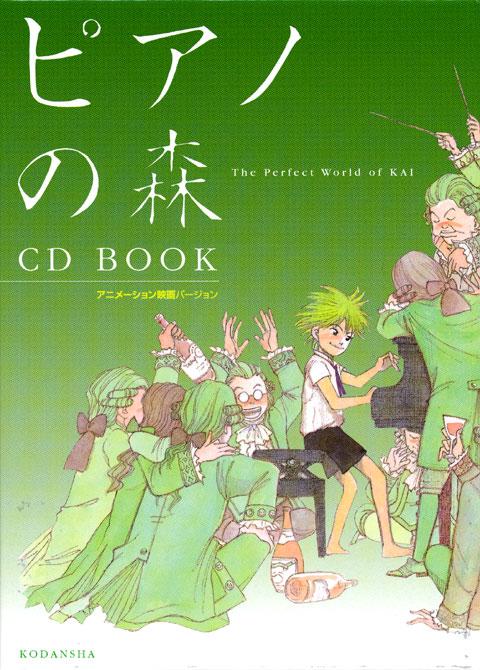 ピアノの森CD BOOK アニメーション映画バージョン