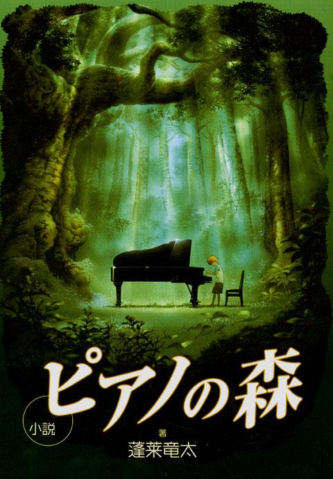 ピアノの森の画像 p1_20