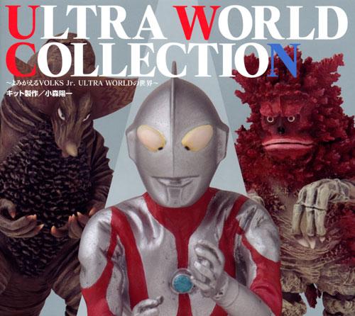 ULTRA WORLD COLLECTION ~よみがえるVOLKS Jr.ULTRA WORLDの世界~