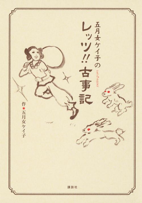 五月女ケイ子のレッツ古事記!!