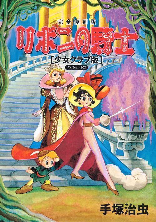 完全復刻版 リボンの騎士(少女クラブ版)スペシャルBOX