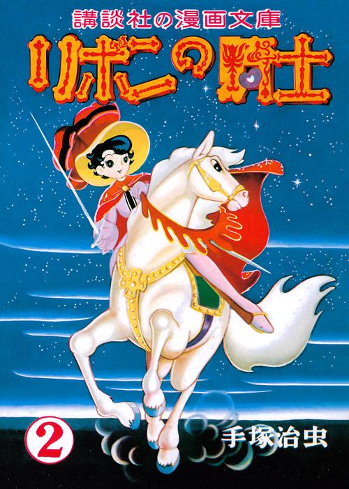 完全復刻版 リボンの騎士(少女クラブ版) 2